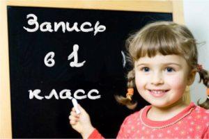прием ребенка в школу по временной регистрации